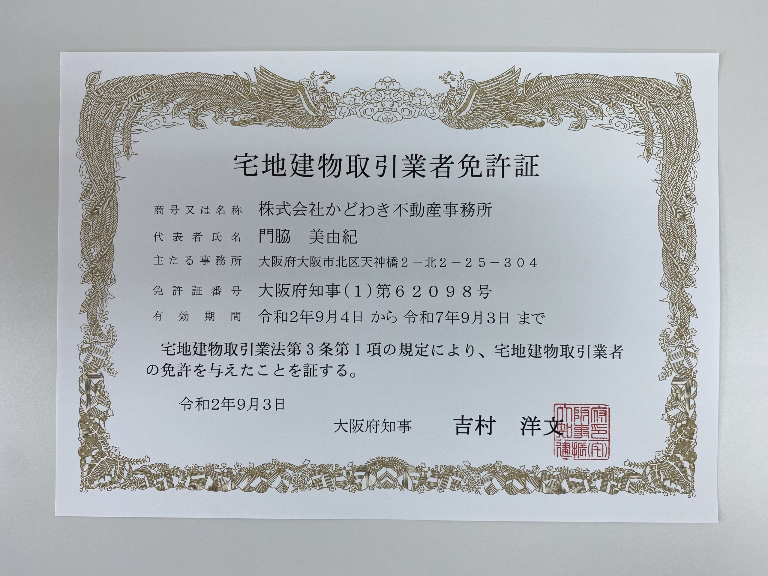 大阪の女性不動産営業 株式会社かどわき不動産事務所